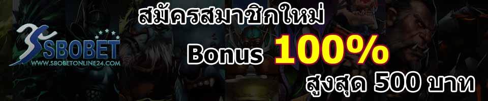 sbobetonline24 esports Banner new Bonus play