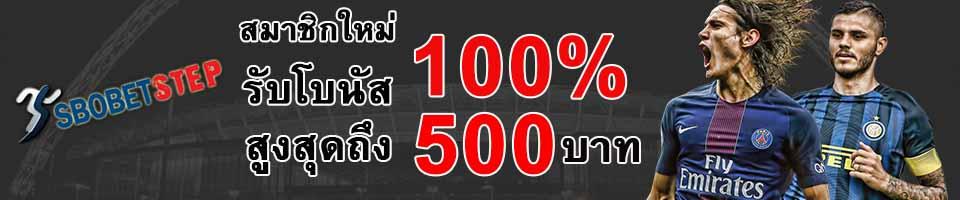 Cavani Sbobet step Promotion banner